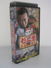 H5 01596【中古・VHSビデオ】「ゼニ学 浪花裏金融伝」出演/清水健太郎/青山知可子