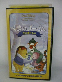 H5 01842 【中古・VHSビデオ】日本語吹替版「くまのプーさん 〜冬の贈りもの〜」