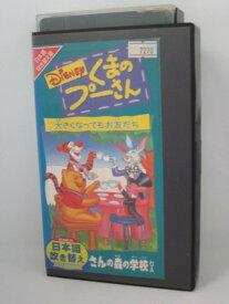 H5 02025【中古・VHSビデオ】日本語吹替版「くまのプーさん 大きくなってもお友だち プーさんの森の学校シリーズ」
