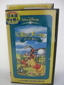 H5 02137 【中古・VHSビデオ】日本語吹替版「くまのプーさん ボールで遊ぼう 」 ブエナビスタホームエンターテイメント/WALT DISNEY