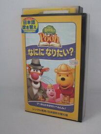 H5 02468【中古・VHSビデオ】「THE Book of Pooh なにになりたい?」日本語吹替版 ディズニー