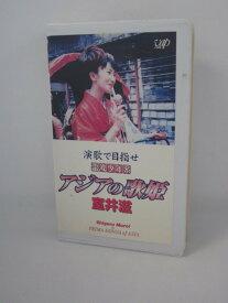 H5 02488 【中古・VHSビデオ】「雷波少年系 演歌で目指せ アジアの歌姫 室井滋」