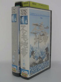 H5 02530【中古・VHSビデオ】「不毛地帯1・2」2本セット。原作・山崎豊子 出演/仲代達也/山形勲