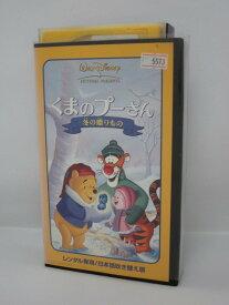 H5 02607【中古・VHSビデオ】「くまのプーさん 冬の贈り物」日本語吹替版