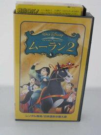H5 02829【中古・VHSビデオ】日本語吹替版「ムーラン2」