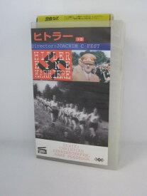 H5 03225【中古・VHSビデオ】日本語吹替版「ヒトラー 下巻」監督:ヨアヒム・C・フェスト