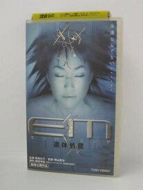 H5 03678【中古・VHSビデオ】「エンバーミング 遺体処置」青山真治/高島礼子/松重豊