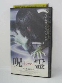 H5 03680【中古・VHSビデオ】「呪霊」秋山豊/佐々木滋/石長佳奈子
