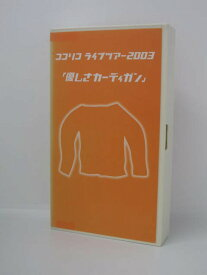 H5 04111【中古・VHSビデオ】「ココリコライブツアー2003 優しさカーディガン」
