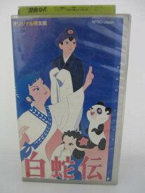 H5 04420【中古・VHSビデオ】「白蛇伝」製作:大川博 声の出演:森繁久彌・宮城まり子