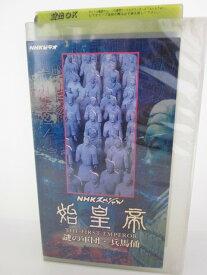 H5 04756【中古・VHSビデオ】「NHKスペシャル 始皇帝 第一章 謎の軍団・兵馬俑」