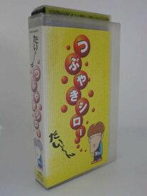 H5 05298【中古・VHSビデオ】「だいぃ〜んつぶやきシロー」