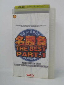H5 05301【中古・VHSビデオ】「名勝負 THE BEST PART.1」NEW JAPAN PROWRESTLING FROM 1991 to 1999 TOKON V SINGLE MATCH COLLECTION