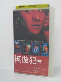 H5 05336 【中古・VHSビデオ】「模倣犯」森田芳光/中井正広/藤井隆
