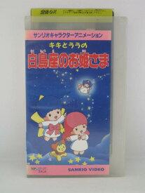 H5 05718【中古・VHSビデオ】「キキとララの白鳥座のお姫さま」戸田恵子/白鳥由里/かないみか