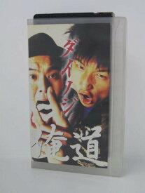 H5 05861【中古・VHSビデオ】「俺道 ダイノジ」