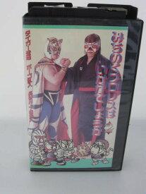 H5 05908【中古・VHSビデオ】「みちのくプロレスはいかがでしょうか 2」出演:タイガーマスク/TAKAみちのく/ミスターポーゴ/他