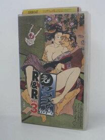 H5 06039 【中古・VHSビデオ】「ワンナイR&R Vol.3」 雨上がり決死隊/DonDokoDon/ガレッジセール