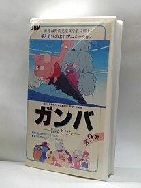 H5 06149【中古・VHSビデオ】「ガンバ 冒険者たち9」野沢雅子/内海賢二/富山敬
