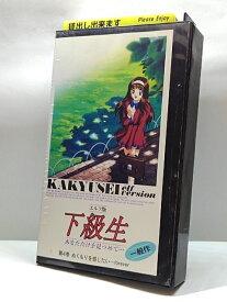 H5 06632【中古・VHSビデオ】「下級生 第4巻」原作/蛭田昌人 声の出演/千葉進歩他。