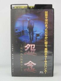 H5 06776 【中古・VHSビデオ】「怨念〜呪われた証券マン〜」 井筒森介/真弓倫子/大河内浩