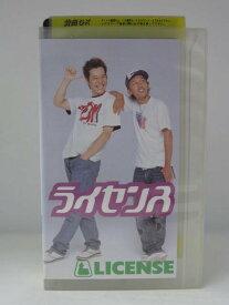 H5 07164【中古・VHSビデオ】「ライセンス」