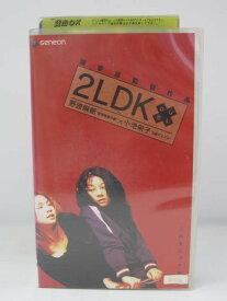 H5 07247【中古・VHSビデオ】「2LDK DUEL」 堤幸彦/野波麻帆/小池栄子