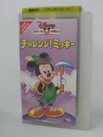 H5 07584【中古・VHSビデオ】日本語吹替版「チャレンジ!ミッキー」Disney ゆかいな仲間たち