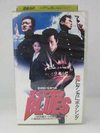 H5 07834【中古・VHSビデオ】「ろくでなしBLUES」監督:那須博之/小沢真珠/他