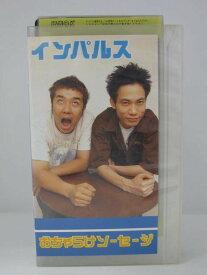 H5 07931【中古・VHSビデオ】「おちゃらけソーセージ」出演:インパルス
