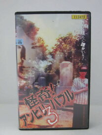 H5 07944 【中古・VHSビデオ】「怪奇!アンビリーバブル 3」 株式会社ブロードウェイ