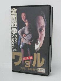 H5 08024【中古・VHSビデオ】「新書ワル3 劇場篇」出演:白竜/飯島直子