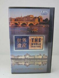 H5 08082 【中古・VHSビデオ】「世界遺産4」パリのセーヌ河岸/フォンテーヌブロー宮殿と庭園