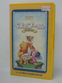 H5 08244 【中古・VHSビデオ】「くまのプーさん 完全保存版2」 WaltDisney 日本語吹替版