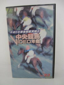 H5 08266【中古・VHSビデオ】「中央競馬VIDEO年鑑 平成6年度後期重賞競走 VOL23」