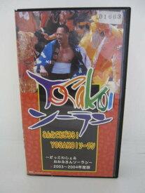 H5 08327【中古・VHSビデオ】「みんなでおどろう!YOSAKOIソーラン」製作:テレビ北海道