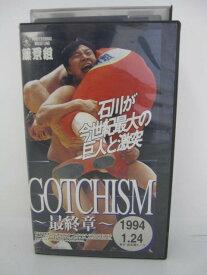 H5 08670 【中古・VHSビデオ】「GOTCHISM 〜最終章〜 石川VSジェイコブス 藤原VSバット」
