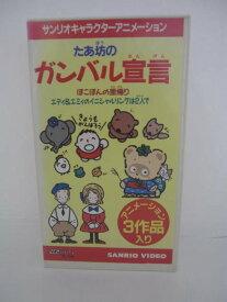 H5 08803【中古・VHSビデオ】「たあ坊のガンバル宣言」サンリオキャラクターアニメーション