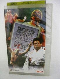 H5 08837【中古・VHSビデオ】「2002サマーアクションシリーズPart.1」出演:天龍源一郎/太陽ケア/小島聡/他