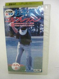 H5 08847【中古・VHSビデオ】「杉本英世ゴルフレッスン ショートアイアン2」出演:杉本英世