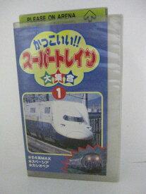 H5 08900【中古・VHSビデオ】「かっこいい!!スーパートレイン大集合1」