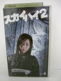 H5 08921【中古・VHSビデオ】「スカイハイ2 Vo.4」釈由美子/高橋真唯/小林翼