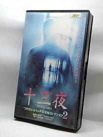 H5 08967【中古・VHSビデオ】「十三夜2」監督:友松直之/新里猛作 CAST:遠藤久美子、つのだじろう