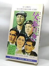 H5 08976 【中古・VHSビデオ】「父ありき」小津安二郎/笠智衆/佐野周二