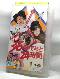 H5 09050【中古・VHSビデオ】「ゲッ!死ぬまであと24時間」監督:宗実隆夫 CAST:勝村正信、ちはる