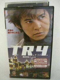 H5 09197【中古・VHSビデオ】「T.R.Y[トライ]」 監督:大森一樹  織田裕二/黒木瞳/渡辺謙