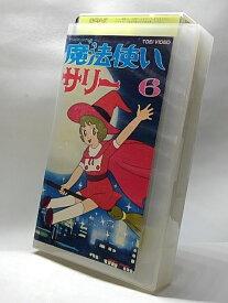 H5 09380【中古・VHSビデオ】「魔法使いサリー6」平井道子/千々松幸子/加藤みどり