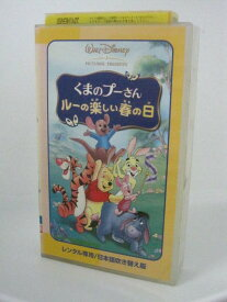 H5 09423 【中古・VHSビデオ】「くまのプーさん ルーの楽しい春の日」 WALT Disney