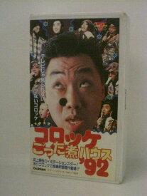 H5 09480【中古・VHSビデオ】「コロッケごった煮ハウス`92」出演:コロッケ