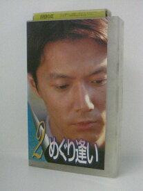 H5 09489【中古・VHSビデオ】「めぐり逢い2」脚本:吉田紀子 CAST:常盤貴子/福山雅治 他。